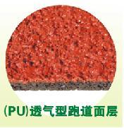 塑胶跑道硅pu材料